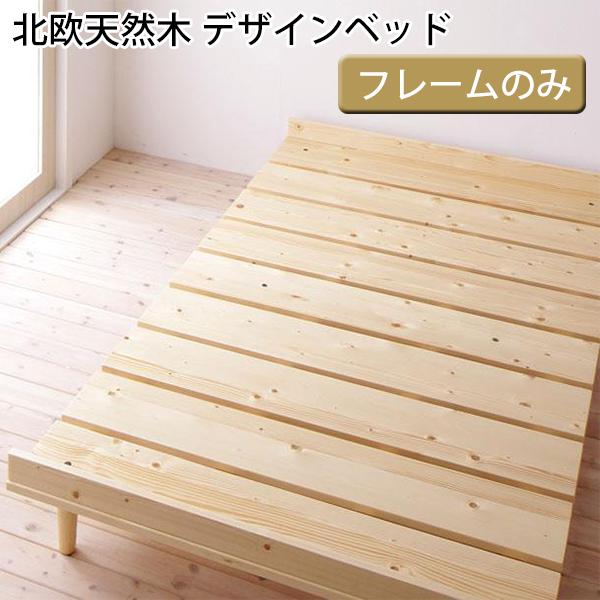 北欧デザイン♪ すのこベッド シングル フレームのみ 【送料無料】 北欧 木製 ベッド フレーム 脚付き おしゃれ ベット 激安 脚付き すのこ 一人暮らし用 天然木