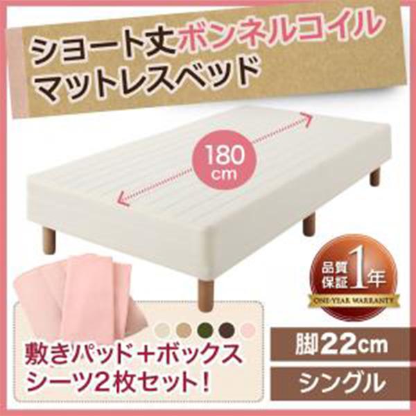 小さめがちょうどいい♪ ボンネルコイル ショート丈 マットレスベッド セミシングル 脚22cm 【送料無料】 コンパクトベッド 脚付きマットレス ベッド ショート コンパクト 小さめ かわいい 小さいベッド