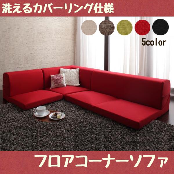 こたつにも入れるロータイプのソファーのオススメは?