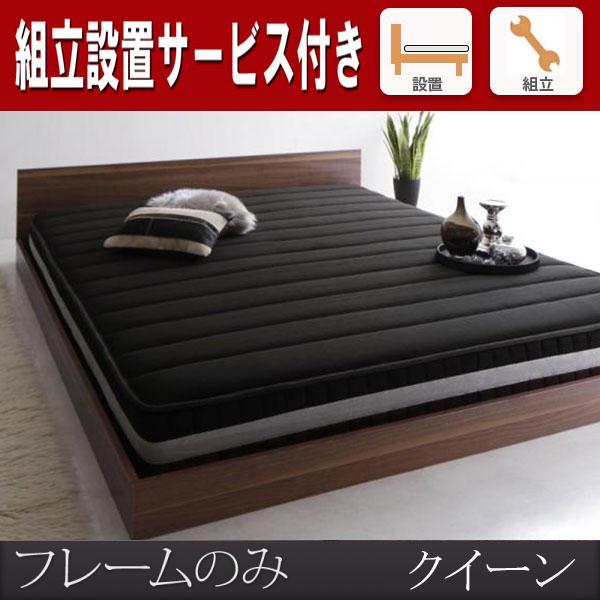 すぐに使える組立てサービス付き♪ ベッド クイーン フレームのみ 【送料無料】 ローベッド フラット ベッド モダン シンプル おしゃれ 大きい ベッド 低い ベッド ロータイプ