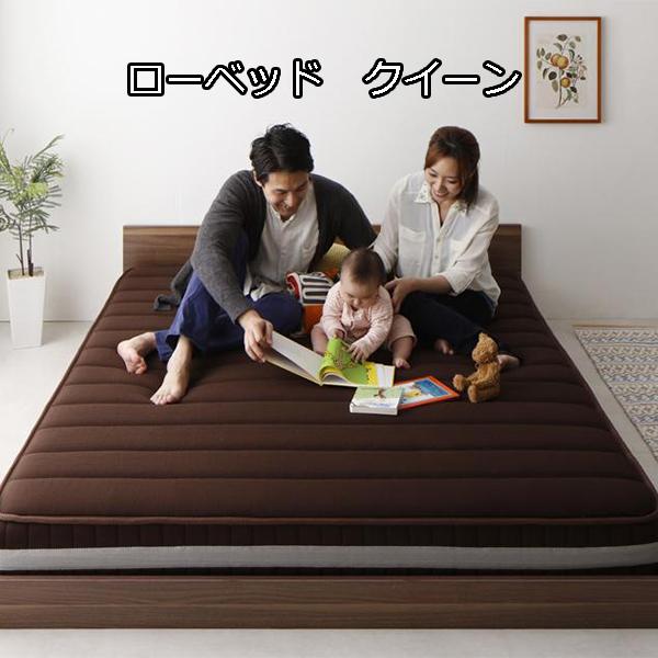すぐに使える組立てサービス付き♪ ベッド クイーン プレミアムボンネルコイル 【送料無料】 ローベッド フラット ベッド モダン シンプル おしゃれ 大きい ベッド