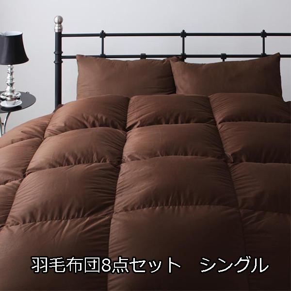 日本製 最高品質♪ 羽毛布団 シングル 8点セットプレミアム ゴールドラベル ベッドタイプ 【送料無料】 95% 冬 シングル用 羽毛布団セット 最高級 ベッド用ふとん 冬用ふとん