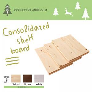 天然木キッズ家具 連結棚3枚セット【k0717】c