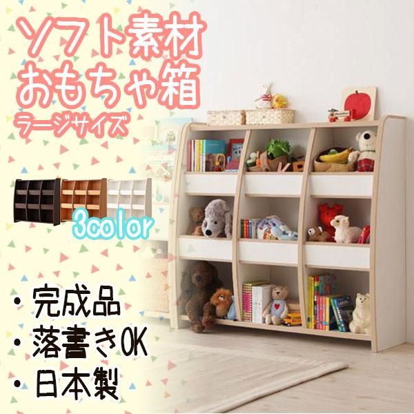 子供に安心やわらか素材♪ おもちゃラック ラージ 【送料無料】 日本製 おもちゃ収納ラック ソフト素材 おしゃれ 子供 おもちゃ収納棚 おもちゃ収納ボックス 人気 子供部屋 かわいい おもちゃ収納ラック