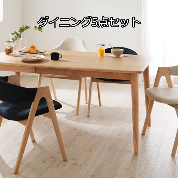 天然木無垢材と暮らす毎日♪ 北欧デザイン ダイニング 5点セット 【Cタイプ】【送料無料】 北欧 ダイニングテーブルセット 5点 無垢 ダイニングテーブル 5点セット 無垢材 天然木 引き出し付き