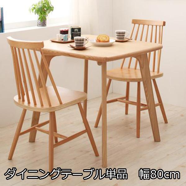 ハの字脚の安定感♪ 天然木 ダイニングテーブル (W80) 【送料無料】 幅80 おしゃれ 木製 食卓 机 一人用テーブル 2人掛け 小さい ダイニングテーブル 2人用 デスク