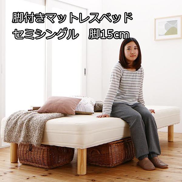 コレなら置ける運べる ショート丈 分割式 脚付きマットレスベッド セミシングル 脚15cm 国産ポケットコイル 【送料無料】 小さいベッド コンパクトベッド 分割式マットレスベッド 分割式ベッド かわいい 安い 激安 日本製