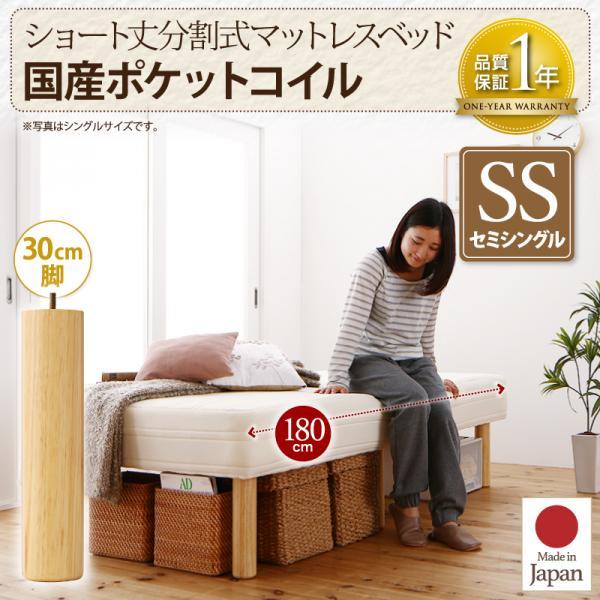 コレなら置ける運べる♪ ショート丈 分割式 脚付きマットレスベッド セミシングル 脚30cm 国産ポケットコイル 【送料無料】 小さいベッド コンパクトベッド 分割マットレスベッド 分割ベッド かわいい 高脚ベッド 日本製 安い 激安