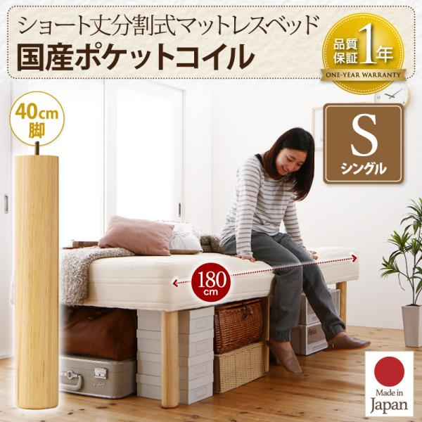 コレなら置ける運べる♪ ショート丈 分割式 脚付きマットレスベッド シングル 脚40cm 国産ポケットコイル 【送料無料】 小さいベッド コンパクトベッド 分割式マットレスベッド 分割式ベッド かわいい 高脚ベッド 安い 激安 日本製