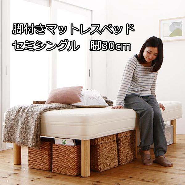 ショート丈を更に分割♪ 国産ポケットコイル 脚付きマットレスベッド セミシングル 脚30cm 【送料無料】 小さいベッド コンパクトベッド 分割式 脚付きマットレス 分割式ベッド かわいい 高脚ベッド 安い 激安