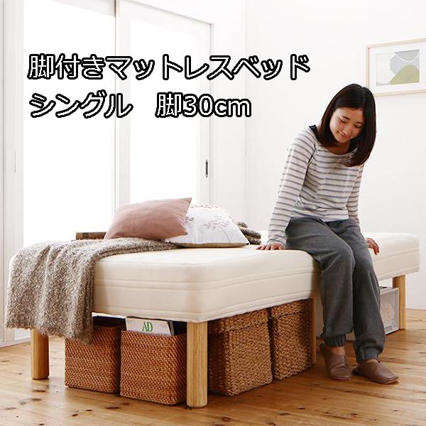ショート丈を更に分割♪ 国産ポケットコイル 脚付きマットレスベッド シングル 脚30cm 【送料無料】 小さいベッド コンパクトベッド 分割式 脚付きマットレス 分割式ベッド かわいい 高脚ベッド 安い 激安 日本製