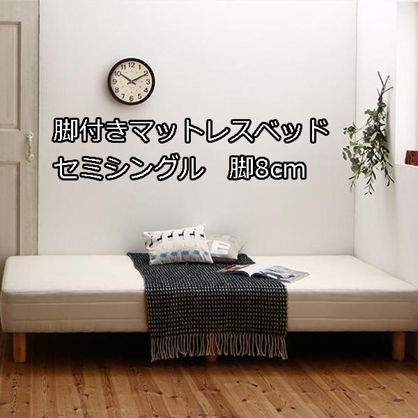 省スペース 分割デザインで搬入ラクラク♪ ポケットコイル 脚付きマットレスベッド セミシングル 8cm 【送料無料】 足付きマットレスベッド 安い 小さいベッド かわいい 女性用 子供用 マットレスベッド