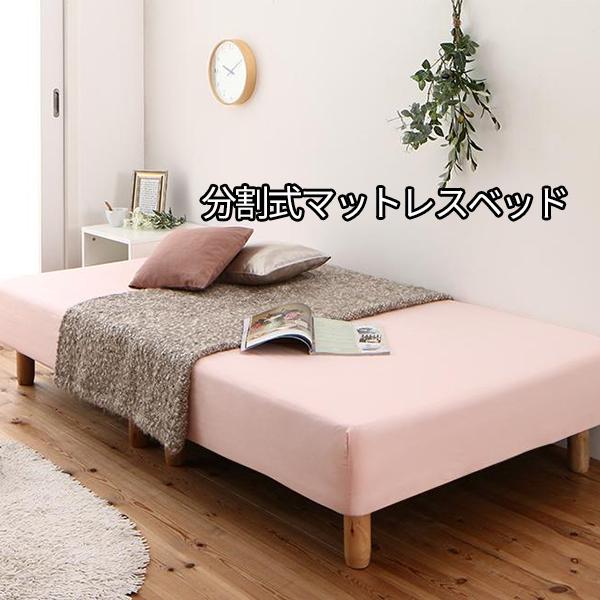 4つの脚の高さが選べる♪ ショート丈 分割式マットレスベッド ボンネルコイル シングル 脚30cm 【送料無料】 脚付きマットレス コンパクトベッド 脚長ベッド 高脚ベッド 足付きマットレス 安い 2分割ベッド