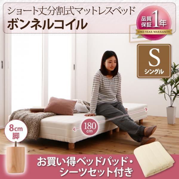 ベッドパッド・シーツセット付き♪ 小さい 脚付きマットレス シングル ボンネルコイル 脚8cm 【送料無料】 コンパクト ショート丈 分割ベッド 小さいベッド かわいい 激安 格安 安い 低い 低床ベッド