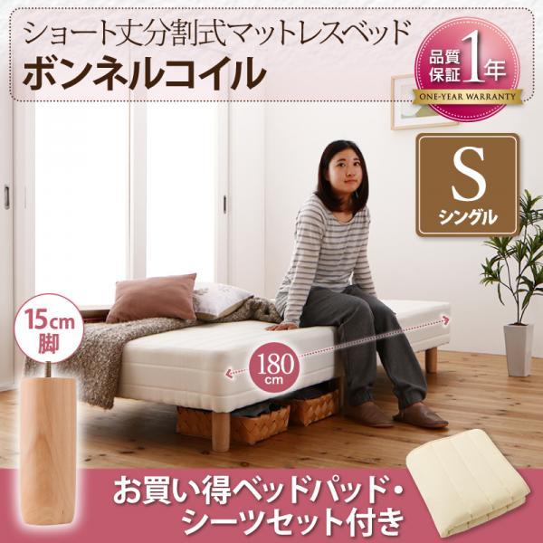 ベッドパッド・シーツセット付き♪ 小さい 脚付きマットレス シングル ボンネルコイル 脚15cm 【送料無料】 コンパクト ショート丈 分割ベッド 小さいベッド かわいい 激安 格安 安い