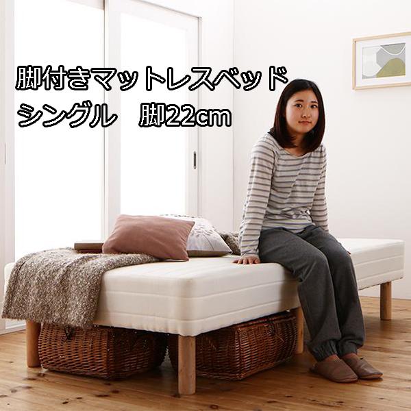ベッドパッド・シーツセット付き♪ 小さい 脚付きマットレス シングル ボンネルコイル 脚22cm 【送料無料】 ショート丈 分割ベッド 小さいベッド かわいい 激安 格安 安い 脚長ベッド 高脚ベッド
