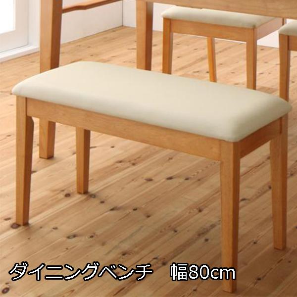 こどもに大人気♪ ダイニングベンチ 幅80 【送料無料】 木製 小さい ベンチチェア ベンチ椅子 木製 ベンチシート 80 リビングベンチ 北欧 長椅子 玄関椅子 おしゃれ 木製 激安 ショート 短い 小さめ