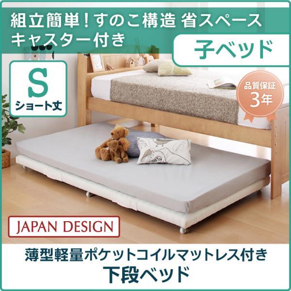 ベッドの下に小さいベッド♪ 親子ベッド 下段 子ベッド マットレス付き (薄型 軽量 ポケットコイル)【送料無料】 下段用ベッド スライド キャスター付き 収納式 コンパクト 2段ベッド 収納 ショート丈