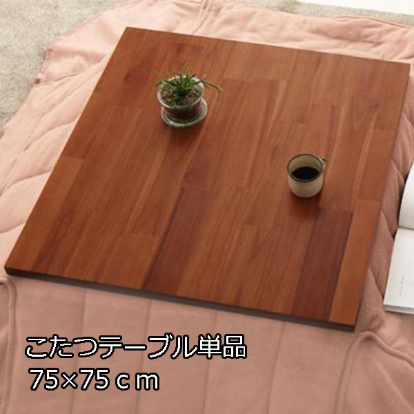 パズルのような木目が素敵♪ 天然木 こたつテーブル 正方形 75×75 【送料無料】 こたつ 本体 単品 75 おしゃれ 継ぎ脚 モダンデザイン リビングこたつ 格安 安い 激安 高級
