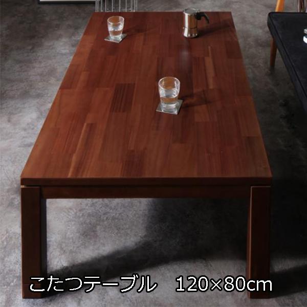 パズルのような木目が素敵♪ 天然木 こたつテーブル 長方形 120×80 【送料無料】 こたつ 本体 単品 120 おしゃれ 継ぎ脚 モダンデザイン リビングこたつ 80×120 格安 安い 激安 高級