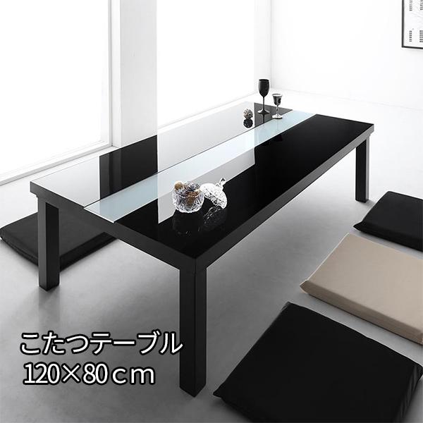 鏡面とガラスで輝く黒と白♪ モダンデザイン こたつテーブル 長方形 120×80 本体単品 【送料無料】 おしゃれ ブラック ホワイト 鏡面こたつ 120 ワイド リビングこたつ 激安