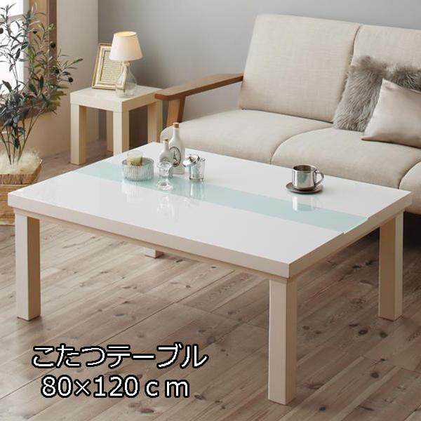 白の輝きをリビングに♪ リビングこたつ 鏡面 テーブル おしゃれ 白 単品 長方形 80×120cm【送料無料】 カジュアルこたつ 安い 激安 鏡面 こたつテーブル おしゃれ ガラス ホワイト 白 かわいい, セレスティ:166ecad2 --- sunward.msk.ru