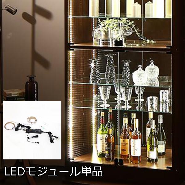【オプション品】 壁面コレクション収納専用 LEDモジュール