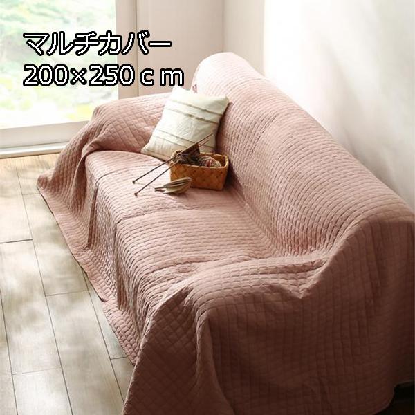 かけるだけでイメージチェンジ♪ マルチカバー 200×250cm 【送料無料】 ソファーカバー キルト 北欧 長方形 ベッドスプレッド 洗える こたつカバー こたつ上掛け おしゃれ かわいい 薄手 薄掛け 布 かけるだけ