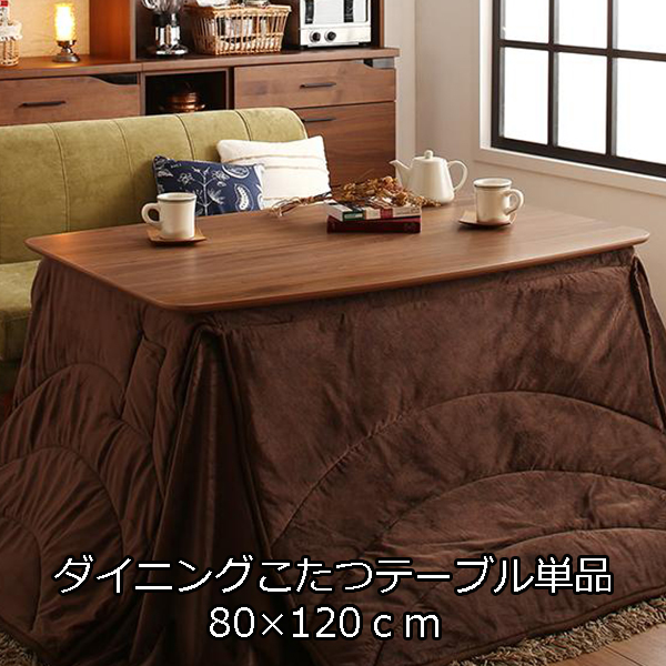 4段階で高さ調節♪ ダイニングこたつテーブル 長方形 80×120cm 【送料無料】 ハイタイプこたつ テーブル 単品 4段階 高さ調節 継ぎ脚 おしゃれ 激安 安い