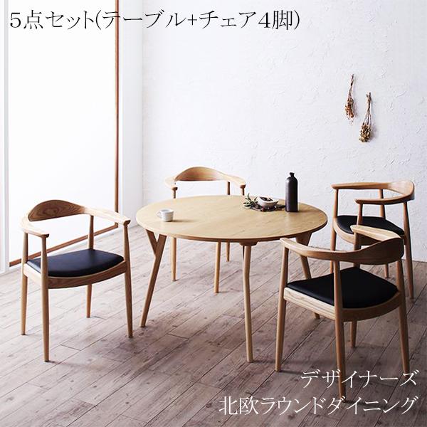 丸くまとまるダイニング♪ 北欧 ラウンドダイニングテーブル 5点セット (テーブル直径120+チェア4脚) 【送料無料】 丸い ダイニングテーブルセット おしゃれ 円形 ナチュラル 安い 激安 デザイナーズ 4人掛け 4人用