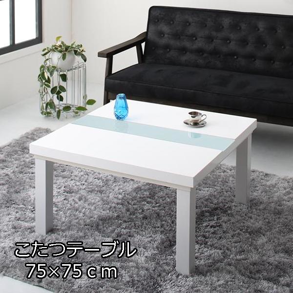 モノトーンに輝く♪ 鏡面 こたつテーブル 本体 単品 正方形 75×75  リビングこたつ ホワイト ブラック 白 黒 モダン カジュアル スタイリッシュ おしゃれ 激安 安い