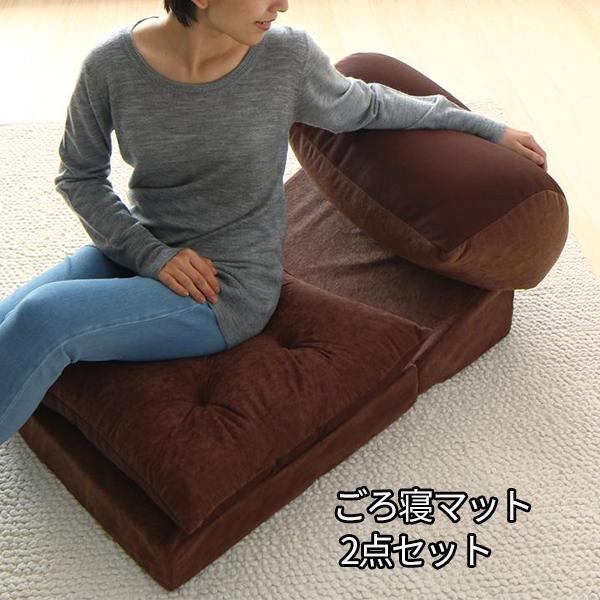 お得な1人用 2個セット♪ ごろ寝マット 2点セット 1P+1P 【送料無料】 こたつ用 座椅子 クッションマット 背もたれ ビーズクッションマット 激安 変形 ふかふか 安い ローソファー 1人掛け 大人用