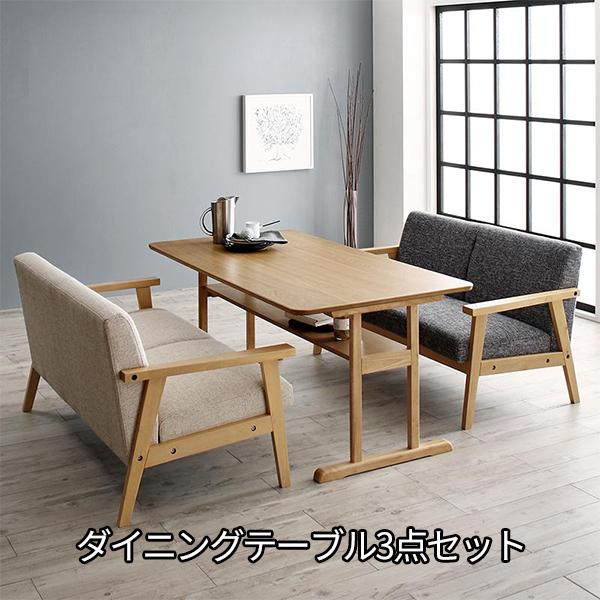 ソファで低めのダイニング♪ ダイニングテーブルセット 4人用 天然木 3点セット (テーブルW120+2Pソファ2脚) 【送料無料】 ソファーダイニングセット 4人掛け ベンチ 北欧 おしゃれ 120 安い 激安