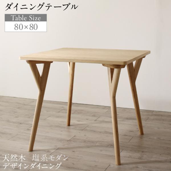 天然木 塩系モダンデザイン♪ ダイニングテーブル W80 単品 【送料無料】 北欧 おしゃれ 2人用 正方形 小さい 安い コンパクト 幅80cm