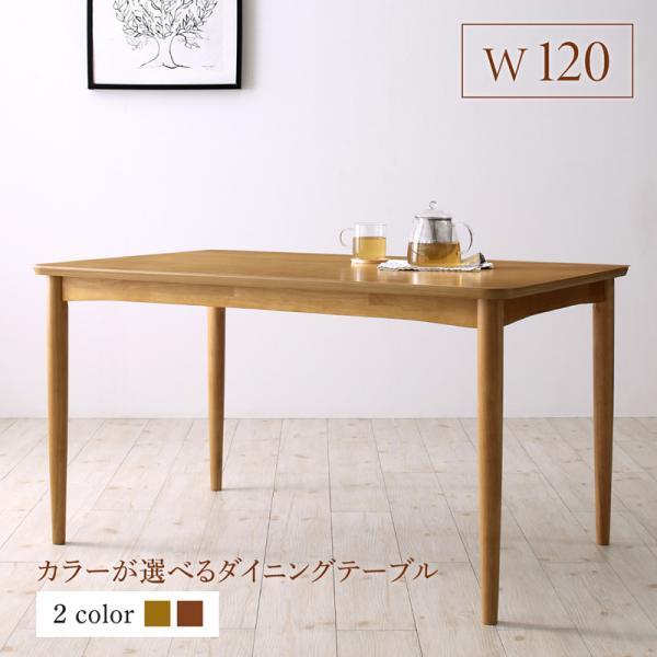 選べる2種の天然木 ダイニングテーブル 120 【送料無料】 ウォールナット オーク おしゃれ 北欧 4人 食卓テーブル シンプル 高級感 安い 高さ65cm 低め