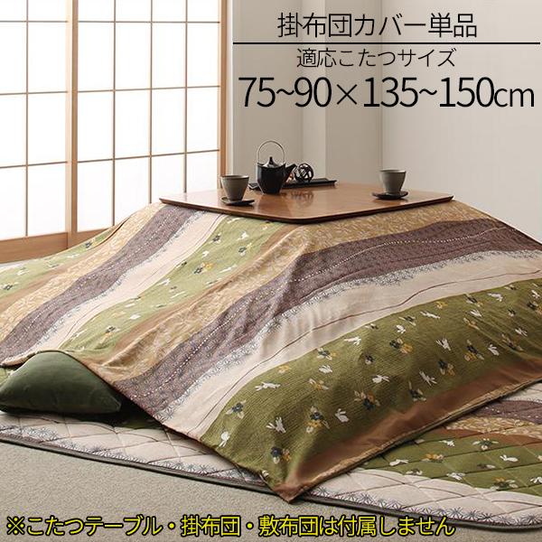可愛い和風のうさぎ柄 こたつ布団カバー 単品 5尺長方形 90×150cm 天板対応 【送料無料】 大判 おしゃれ 215×295 和柄 和風 かわいい