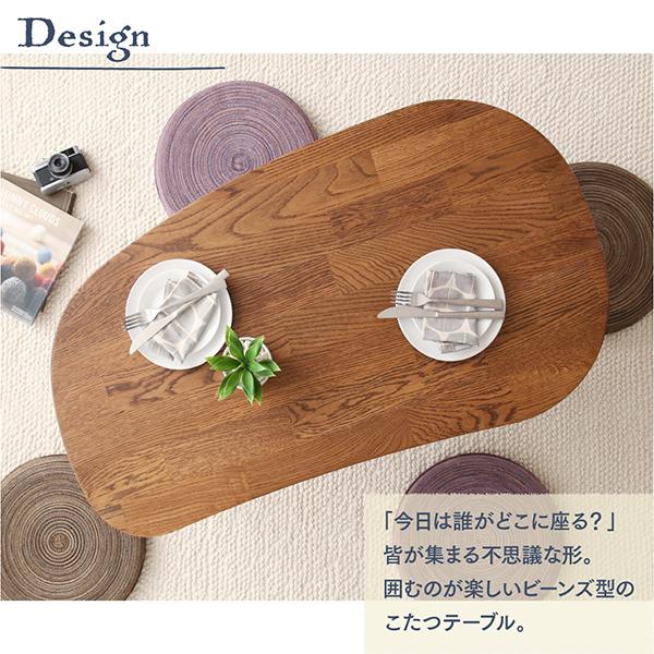 皆が集まる不思議なカタチ ビーンズ型 変形こたつ テーブル 単品 60×105cm   天然木 無垢材 おしゃれ 楕円形 こたつテーブル カジュアルこたつ
