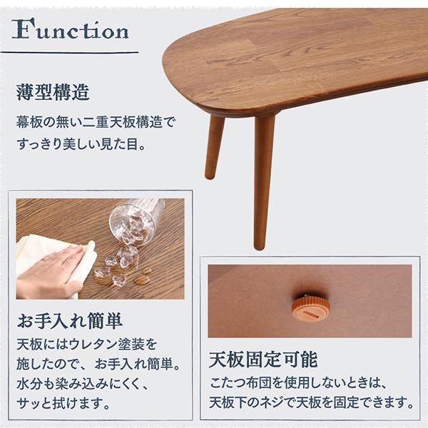 皆が集まる不思議なカタチ ビーンズ型 変形こたつ テーブル&掛け布団 2点セット 60×105cm   楕円形 こたつセット 天然木 無垢材 おしゃれ 楕円形 カジュアルこたつセット