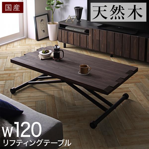 古木風 リフティングテーブル 120 【送料無料】 昇降式テーブル 昇降テーブル おしゃれ ヴィンテージ 日本製 天然木 オイル仕上げ 高さ調節 リビングテーブル