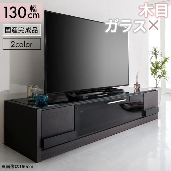 国産 完成品 ガラス天板 テレビボード 幅130 【送料無料】 テレビ台 ローボード おしゃれ 日本製 収納 北欧 安い 50インチ 50型