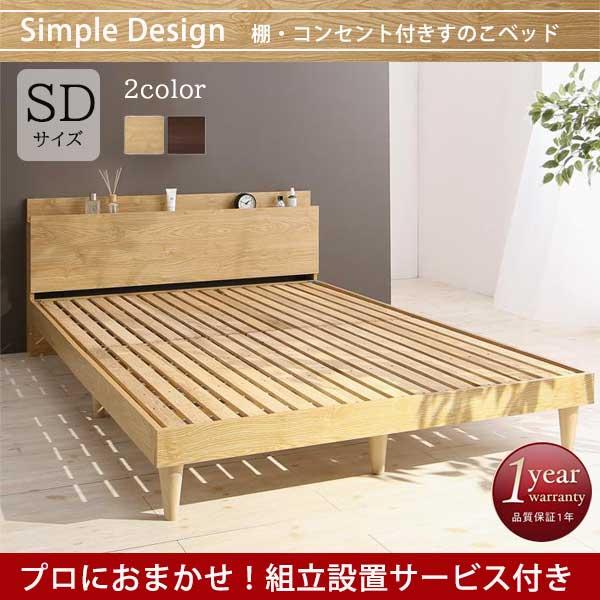 組立設置サービス付きなので楽々 安心 T0126 ベッド すのこベッド セミダブル 送料無料限定セール中 セミダブルベッド ベッドフレーム シンプル ベット 棚 コンセント付 天然木フレーム スノコベッド 頑丈 価格交渉OK送料無料 収納