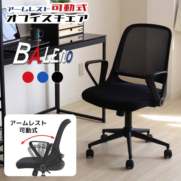 可動式 アームレスト メッシュチェアー 【送料無料】 オフィスチェア おしゃれ キャスター 安い 激安 格安 事務椅子 肘付き椅子 デスクチェア レッド ネイビー ブラック