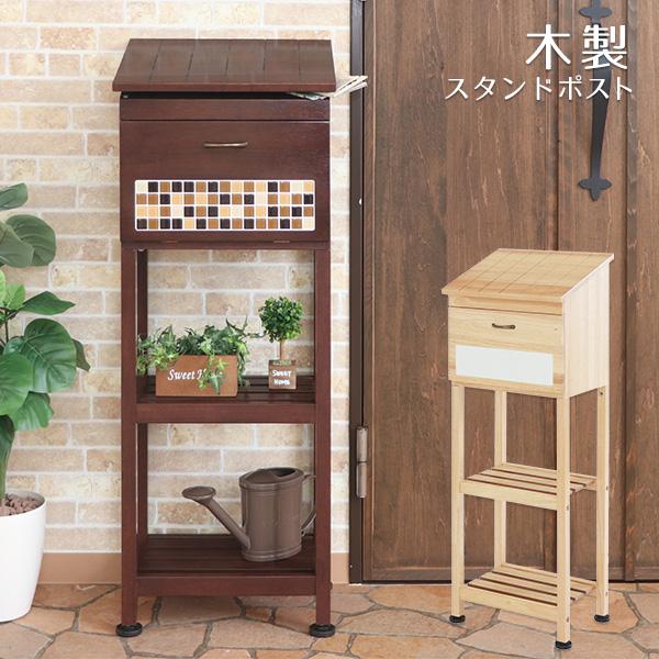 モザイクタイルが可愛い♪ 木製 郵便ポスト スタンドタイプ 【送料無料】 郵便受け 置き型 スタンドポスト おしゃれ 安い 自立式 棚付き