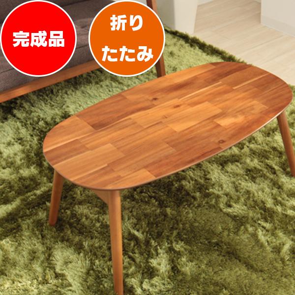 木目の美しい相思木(そうしもく)♪ 折れ脚テーブル 幅90 【送料無料】 かわいい 折れ脚ローテーブル 折れ足テーブル 安い 激安 おしゃれ 折れ足ローテーブル 折りたたみ 小さいテーブル 楕円形 オーバル