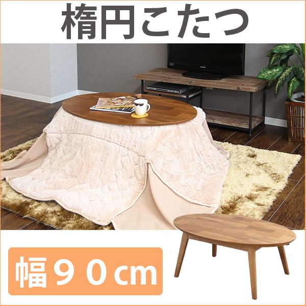 自分の部屋にも♪ 楕円こたつ 幅90cm 【送料無料】 一人用こたつ 小さい こたつ テーブル おしゃれ コンパクト ミニこたつ オーバル 楕円形 90 センターテーブル型 おしゃれ 激安 安い 格安 一人暮らし