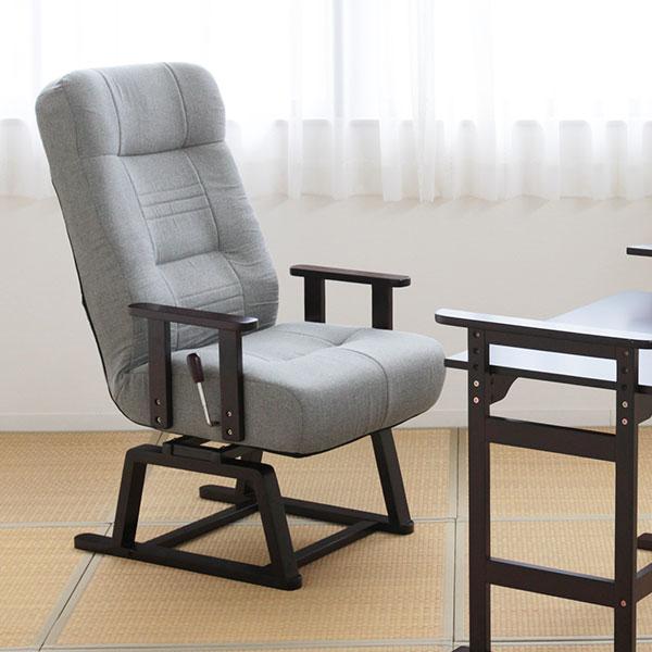 高齢者に優しい♪ 高座椅子 リクライニング 回転 【送料無料】 リクライニングチェア ハイバック 高齢者 おしゃれ ポケットコイル 安い フルフラット ひじ掛け付き 肘付き