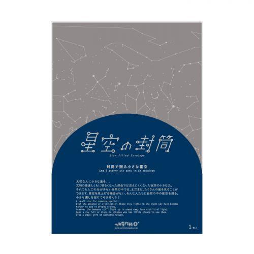星空の封筒