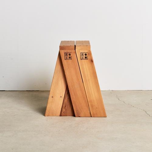 ロースツール / AA LOW STOOL 2脚セット (石巻工房) 【送料無料】【smtb-F】