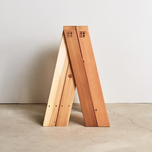 ハイスツール / AA HIGH STOOL 2脚セット (石巻工房)