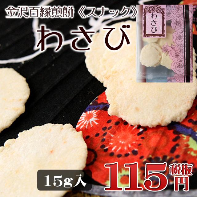 金沢百縁煎餅 わさび 最新アイテム 15g入り 低価格化